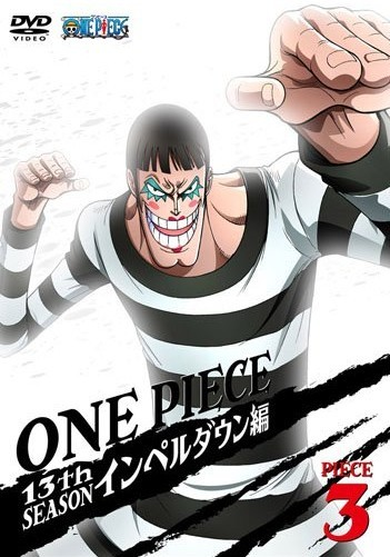 ONE PIECE ワンピース 13thシーズン インペルダウン編 piece.3