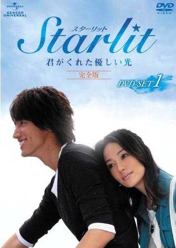 Starlit~君がくれた優しい光  DVD BOX 1+2