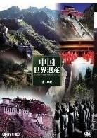 特選中国世界遺産