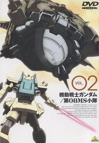 機動戦士ガンダム 第08MS小隊 Vol.02
