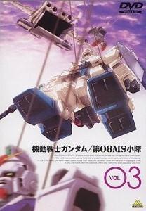 [DVD]機動戦士ガンダム 第08MS小隊 Vol.03「邦画 DVD アニメ」