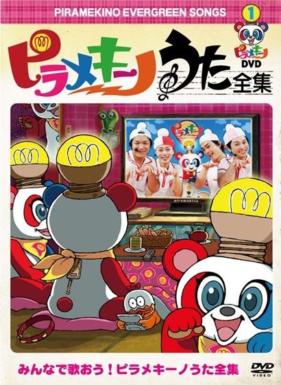 ピラメキーノ DVD 1-4