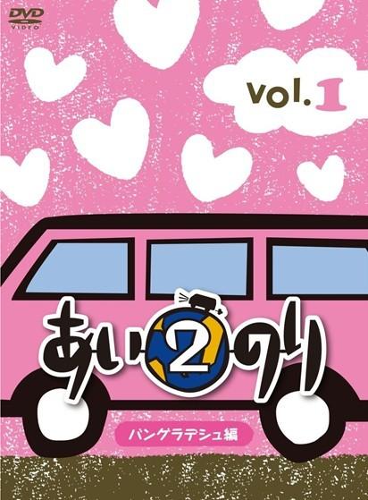 あいのり2 バングラデシュ編 Vol.1-Vol.5
