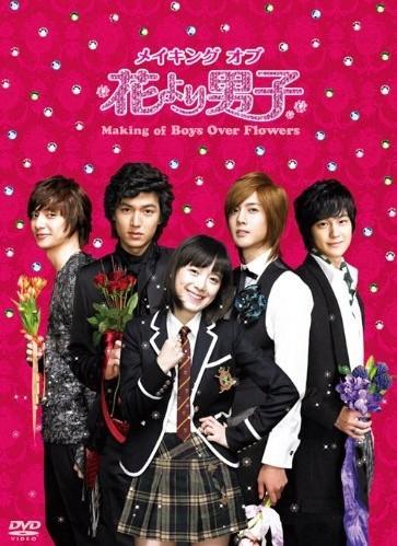 メイキング オブ 花より男子~Boys Over Flowers