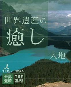 Blu-ray世界遺産の癒し2 大地