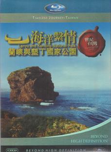 Blu-ray 世紀台湾 海洋繋情 ~蘭嶼與墾丁国家公園~