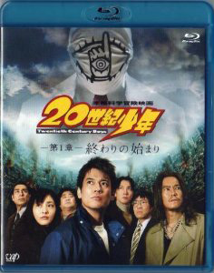 Blu-ray 20世紀少年 第1章 終わりの始まり