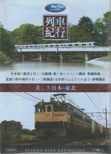 Blu-ray美しき日本列車紀行: 東北