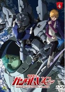 [DVD] 機動戦士ガンダムUC(ユニコーン) 4