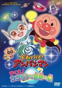 [DVD]それいけ! アンパンマン すくえ! ココリンと奇跡の星「邦画 DVD アニメ」