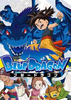 ブルードラゴン BLUE DRAGON 1