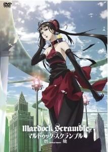 [DVD] マルドゥック・スクランブル 燃焼
