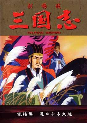 三国志 劇場版