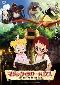 [DVD] マジック・ツリーハウス