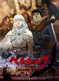 [DVD] ベルセルク 黄金時代篇I 覇王の卵