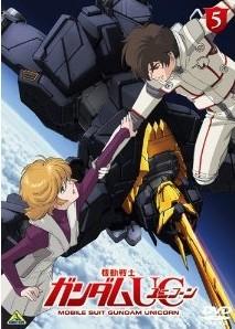 [DVD] 機動戦士ガンダムUC(ユニコーン) 5