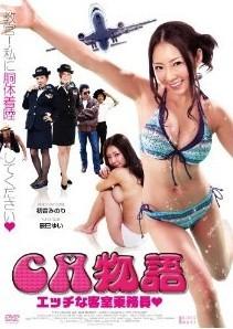 [DVD] CA物語 エッチな客室乗務員