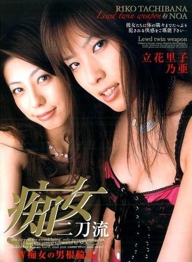 痴女二刀流 W痴女の男根輪姦 立花里子・乃亜