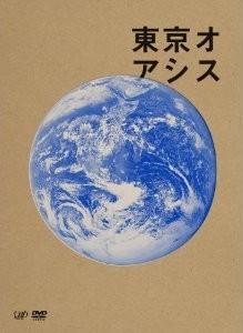 [DVD] 東京オアシス