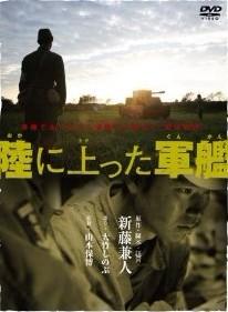 [DVD]陸に上った軍艦