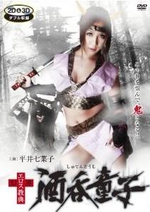 [3D DVD] 幻界エロス教典 酒呑童子