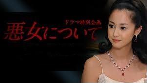 [DVD] 悪女について