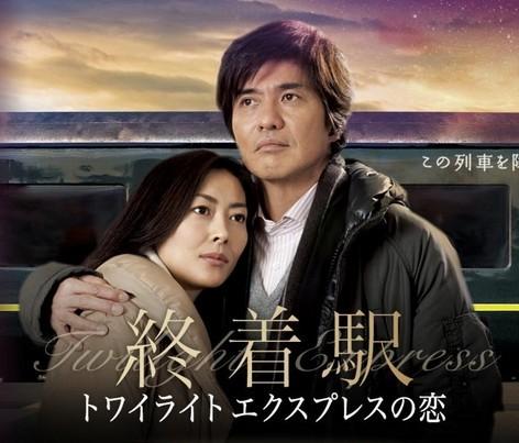 [DVD] 終着駅 トワイライト エクスプレスの恋