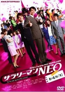 [DVD] サラリーマンNEO 劇場版(笑)