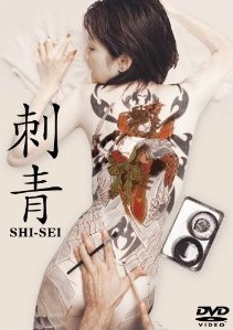 [DVD] 刺青 SI-SEI