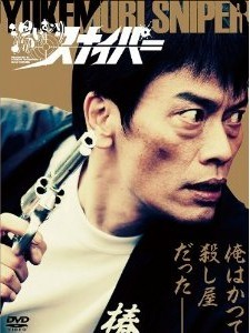 [DVD] 湯けむりスナイパー 特別編