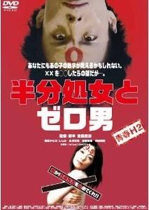 [DVD] 青春H2 半分処女とゼロ男