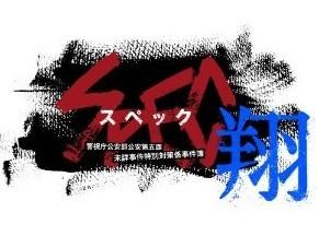 [DVD] SPEC~翔~ 警視庁公安部公安第五課 未詳事件特別対策係事件簿
