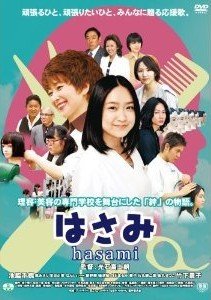 [DVD] はさみ hasami「邦画 DVD 青春」