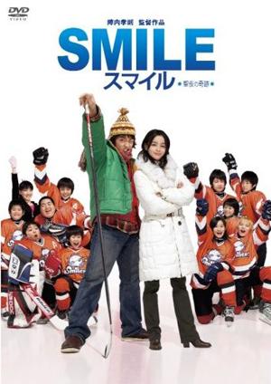 スマイル 聖夜の奇跡「日本映画」