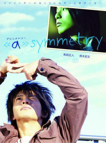 《a》symmetry-アシンメトリー