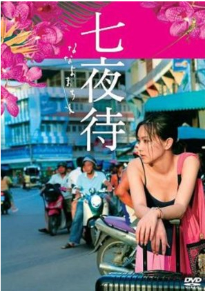 [DVD]七夜待「邦画 DVD ドラマ」