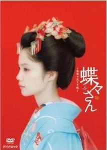 [DVD] 蝶々さん~最後の武士の娘~
