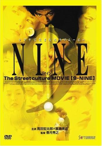 9-NINE ナイン