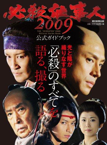 必殺仕事人2009 新春スペシャル
