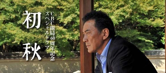 [DVD] CBC開局60周年記念 スペシャルドラマ 初秋