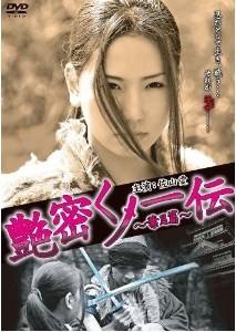 [DVD] 艶密くノ一伝~葉月篇~