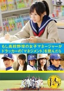 もし高校野球の女子マネージャーがドラッカーの「マネジメント」を読んだら