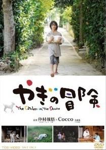 [DVD] やぎの冒険