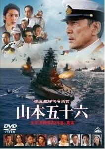 [DVD] 聯合艦隊司令長官 山本五十六 -太平洋戦争70年目の真実-