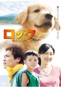 [DVD] ロック ~わんこの島~