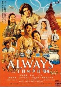 [DVD] ALWAYS 三丁目の夕日'64