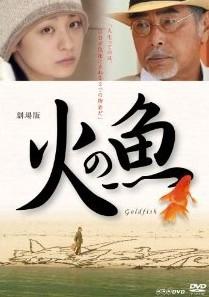 [DVD] 劇場版 火の魚