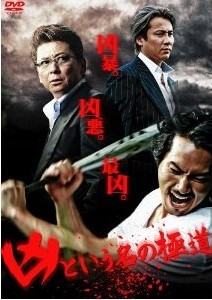 [DVD] 凶という名の極道