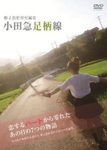 勝又悠監督短編集「小田急足柄線」