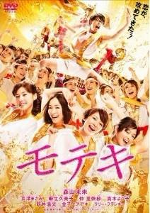 [DVD] 映画版 モテキ